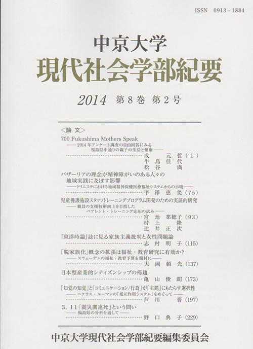 現代社会学部紀要 第8巻第2号