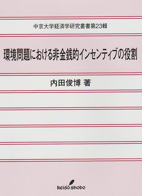経済学研究叢書 第23輯