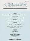 文化科学研究 第26巻(通巻第47号)