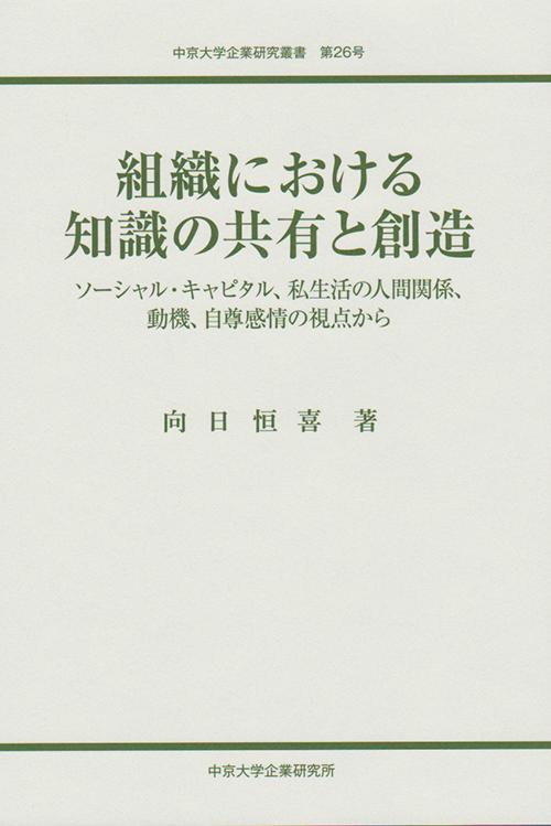 企業研究叢書 第26号
