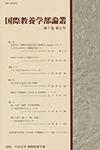 国際教養学部論叢 第7巻第2号