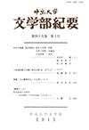 文学部紀要 第49巻第2号(通巻第134号)