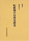 社研叢書37