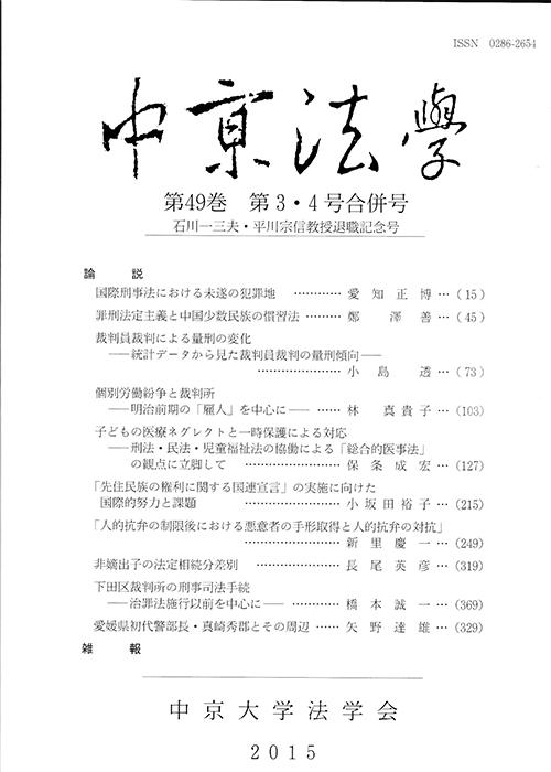 中京法学 第49巻第3・4号合併号(通巻第138巻)