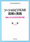 総合政策研究叢書 第8号