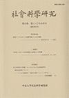社会科学研究 第35巻第1・2号合併号(通巻第65号)