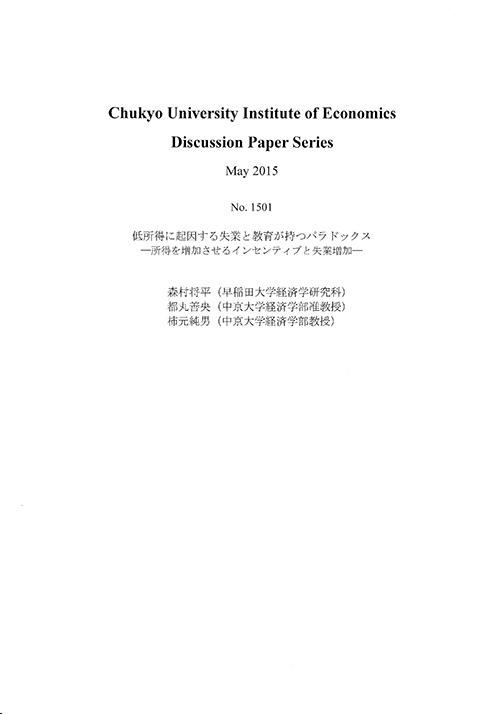 Discussion Paper Series No.1501