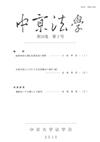 中京法学 第50巻第1号(通号第139号)