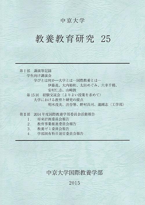 教養教育研究25
