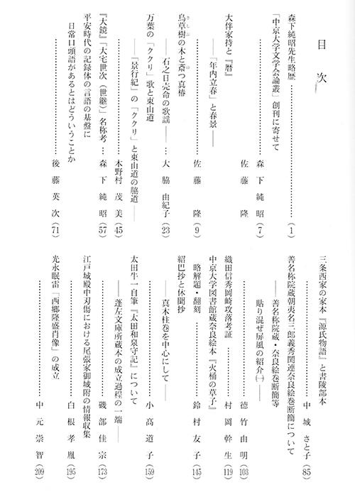 中京大学文学会論叢 第1号(旧中京国文学通号第34号)
