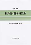 経営研究双書 №39