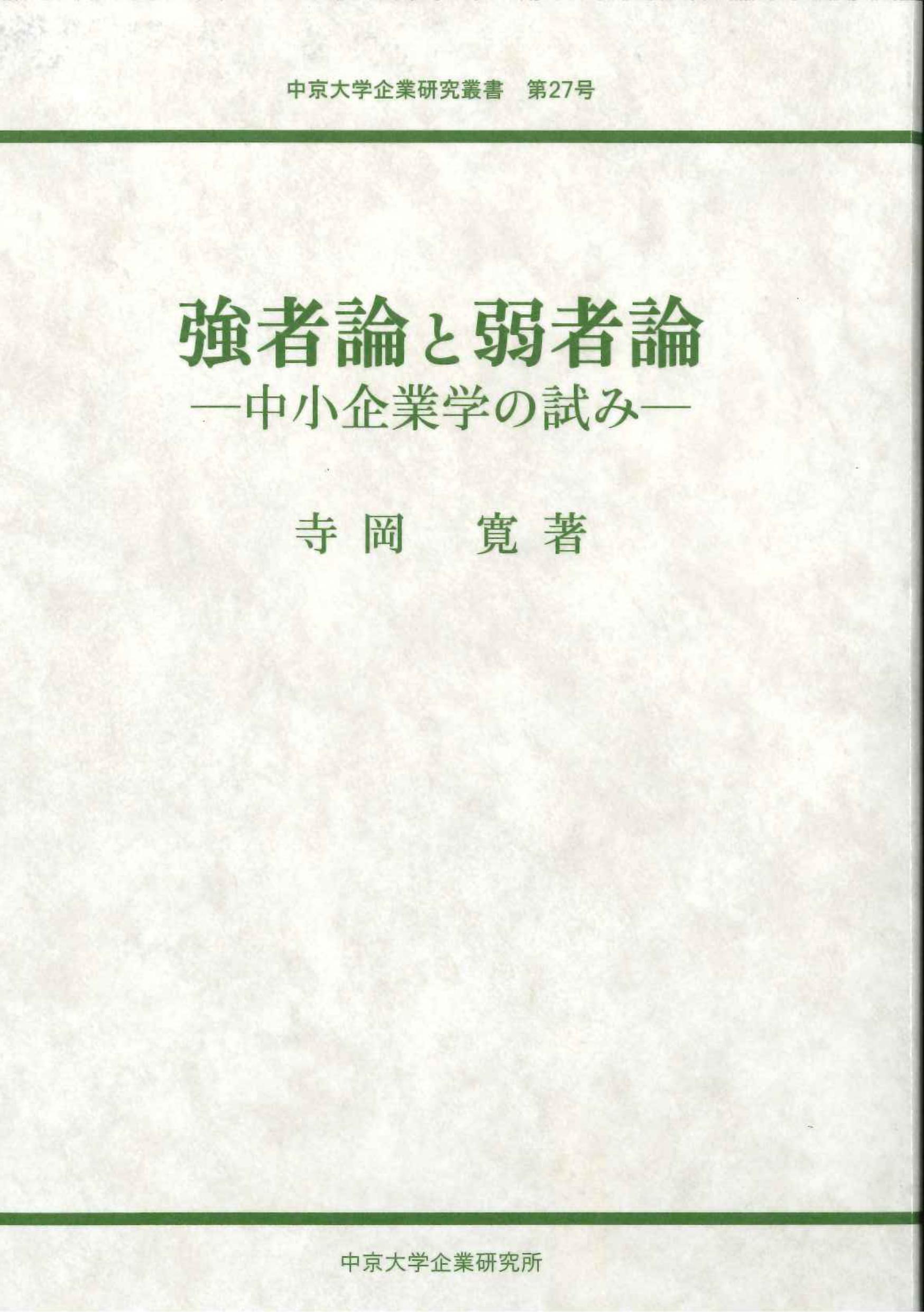 企業研究叢書 第27号