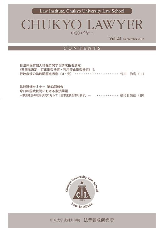CHUKYO LAWYER Vol.23