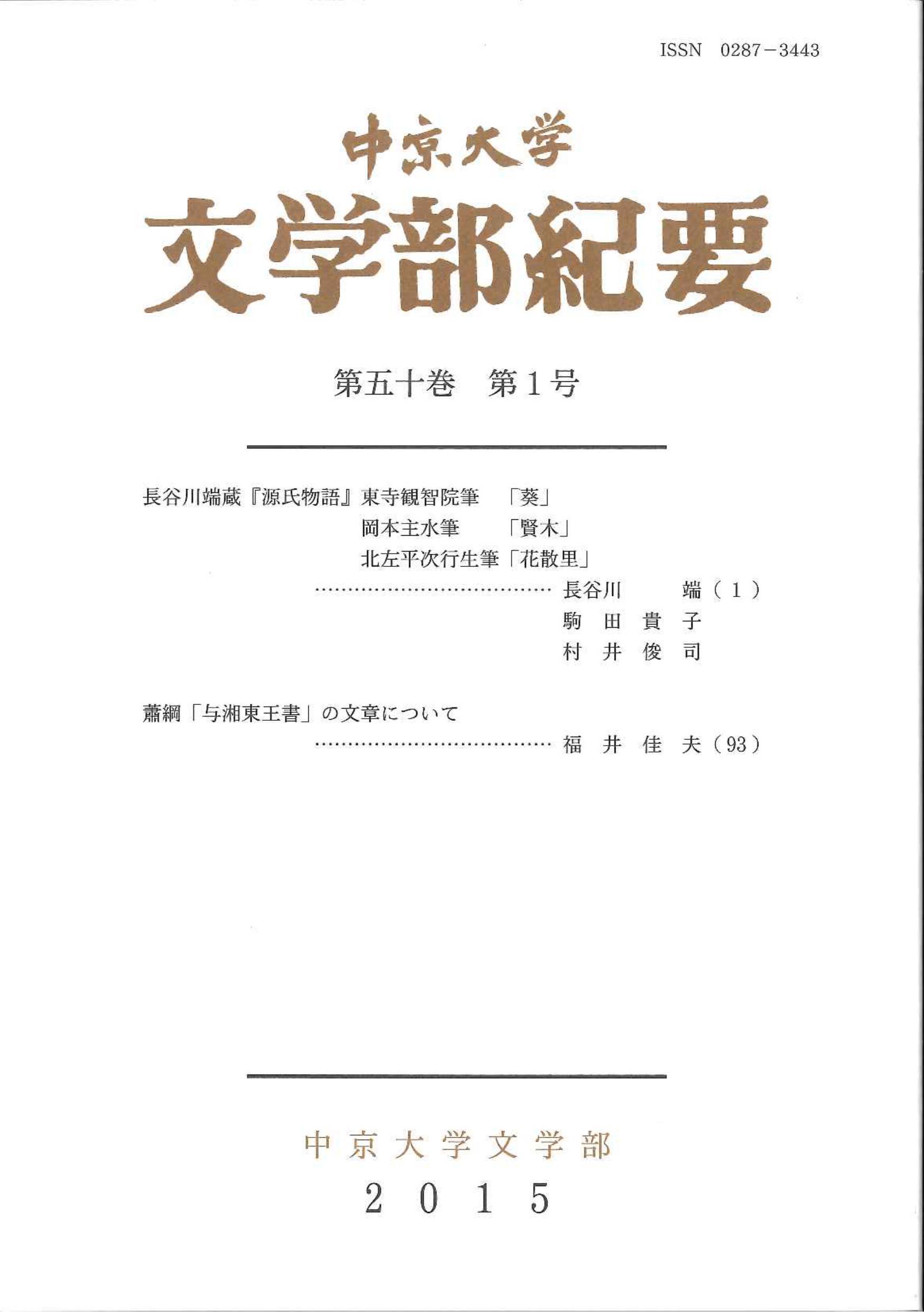文学部紀要 第50巻第1号(通巻第135号)