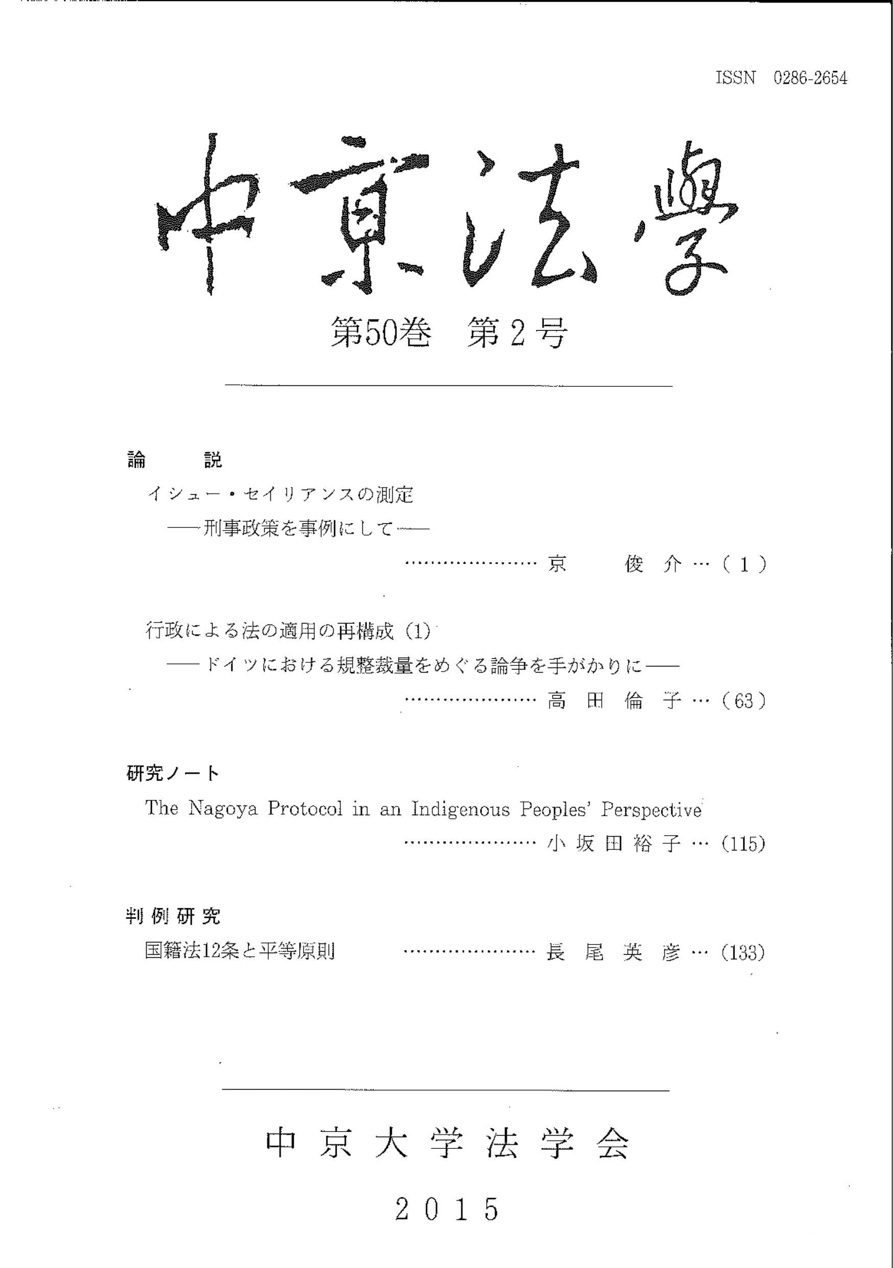 中京法学 第50巻第2号(通号第140号)