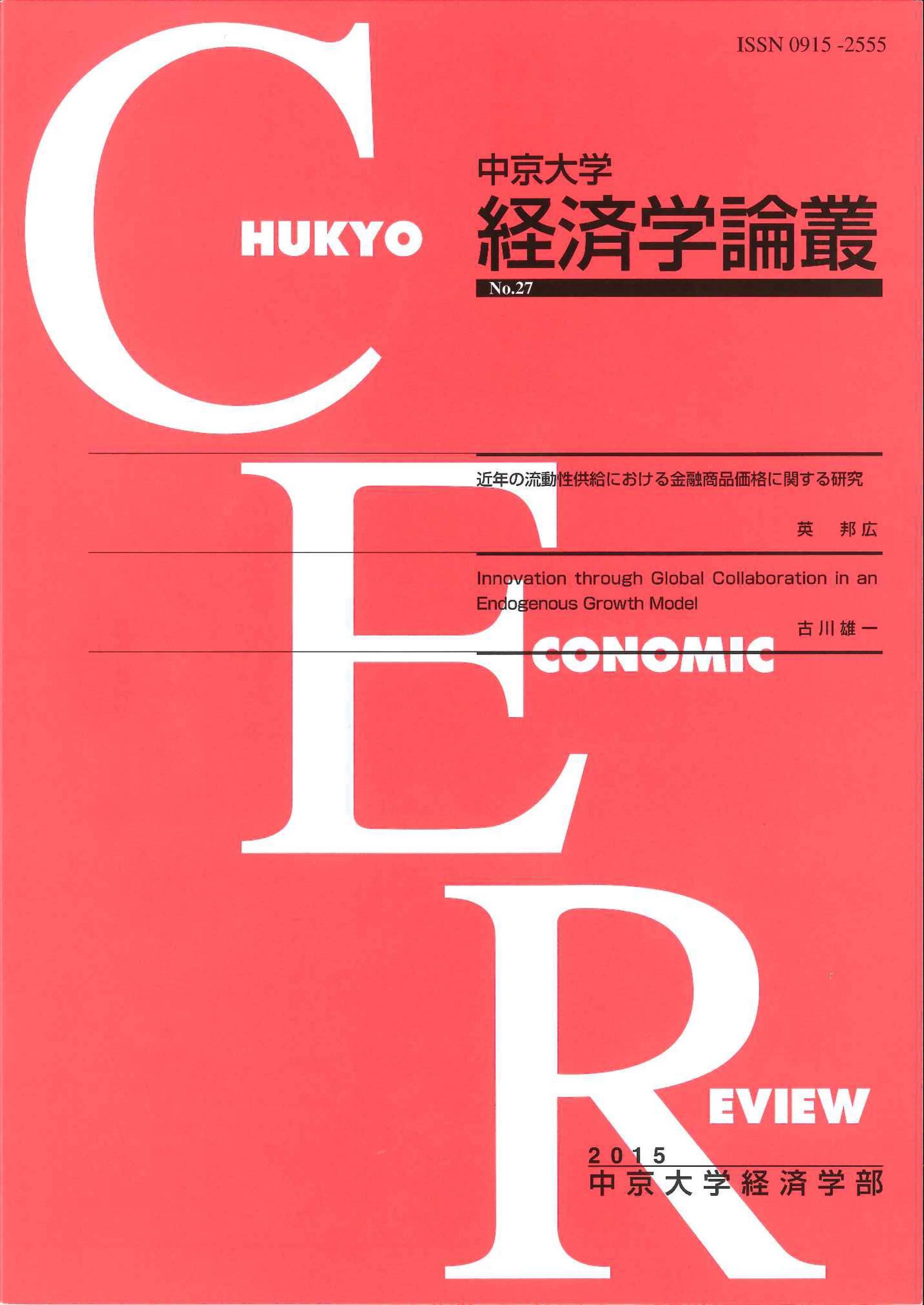 経済学論叢 第27号