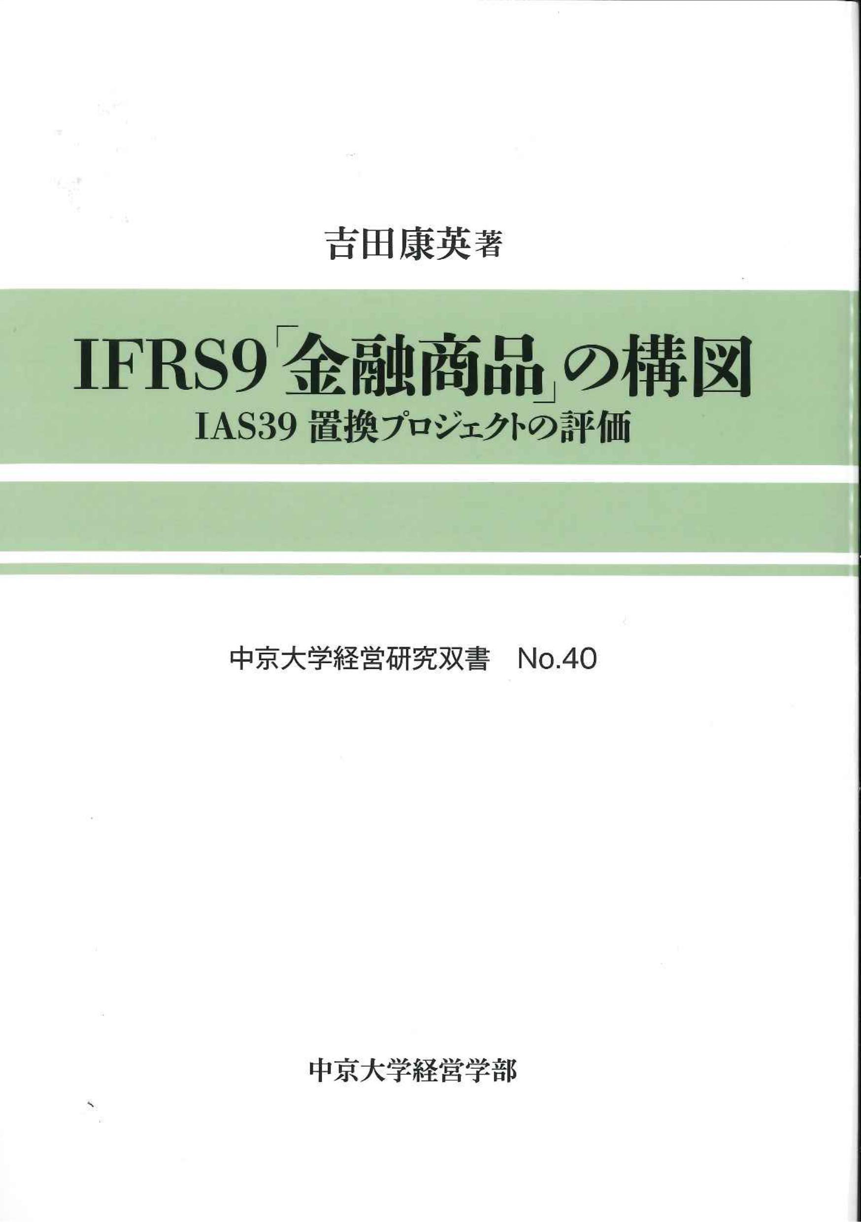 経営研究双書 No.40