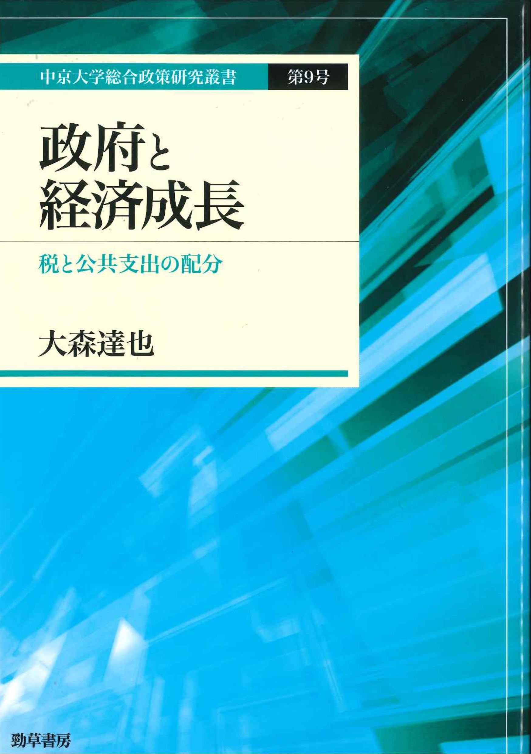 総合政策研究叢書 第9号