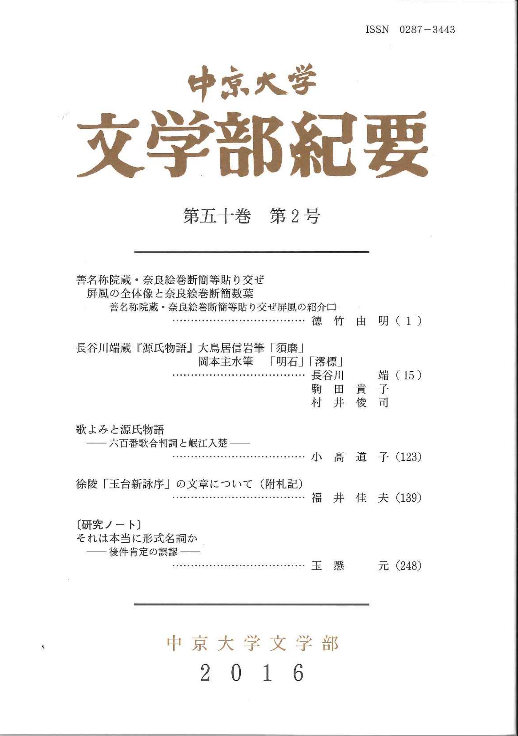 文学部紀要 第50巻第2号(通巻第136号)