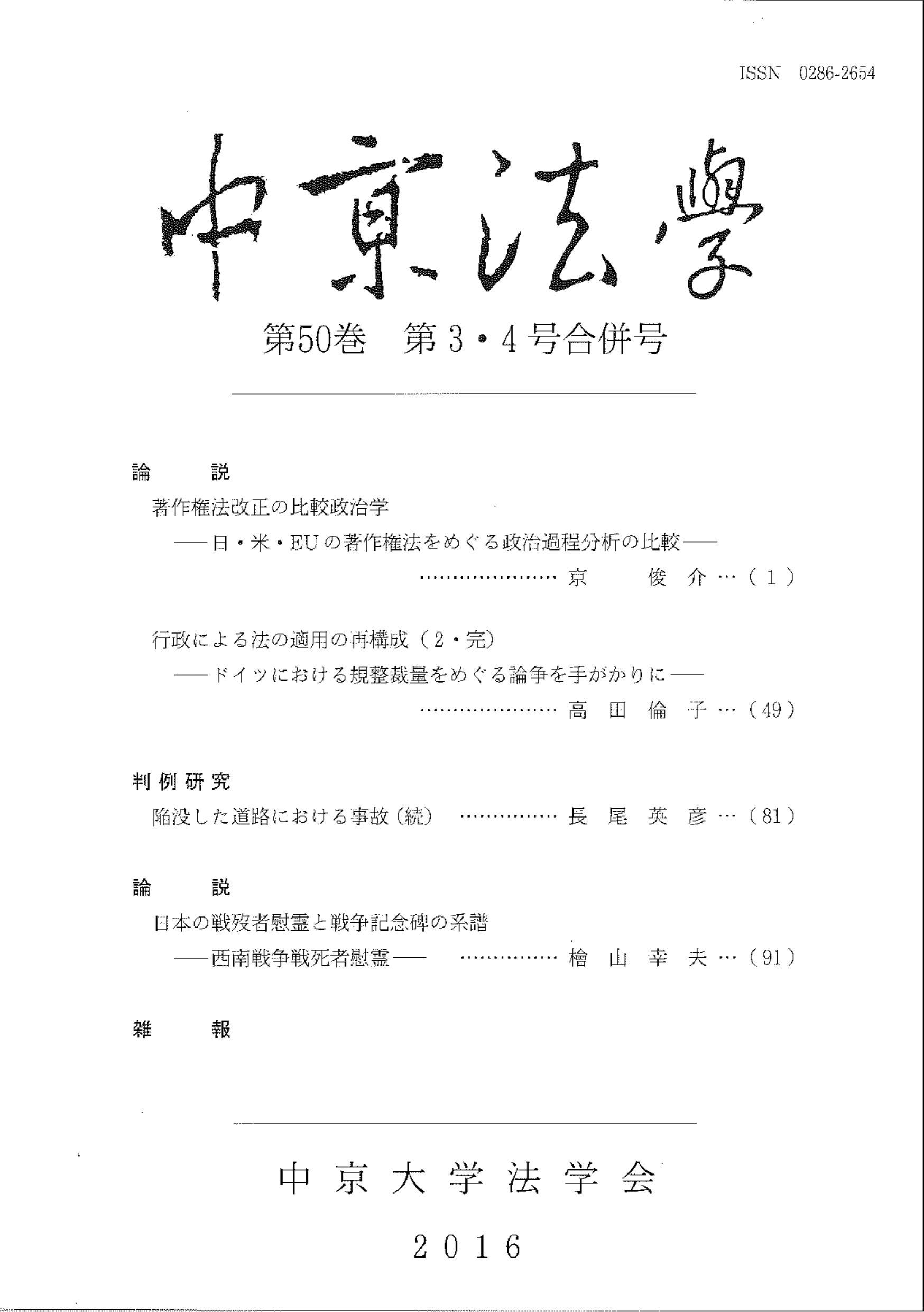 中京法学 第50巻第3・4号