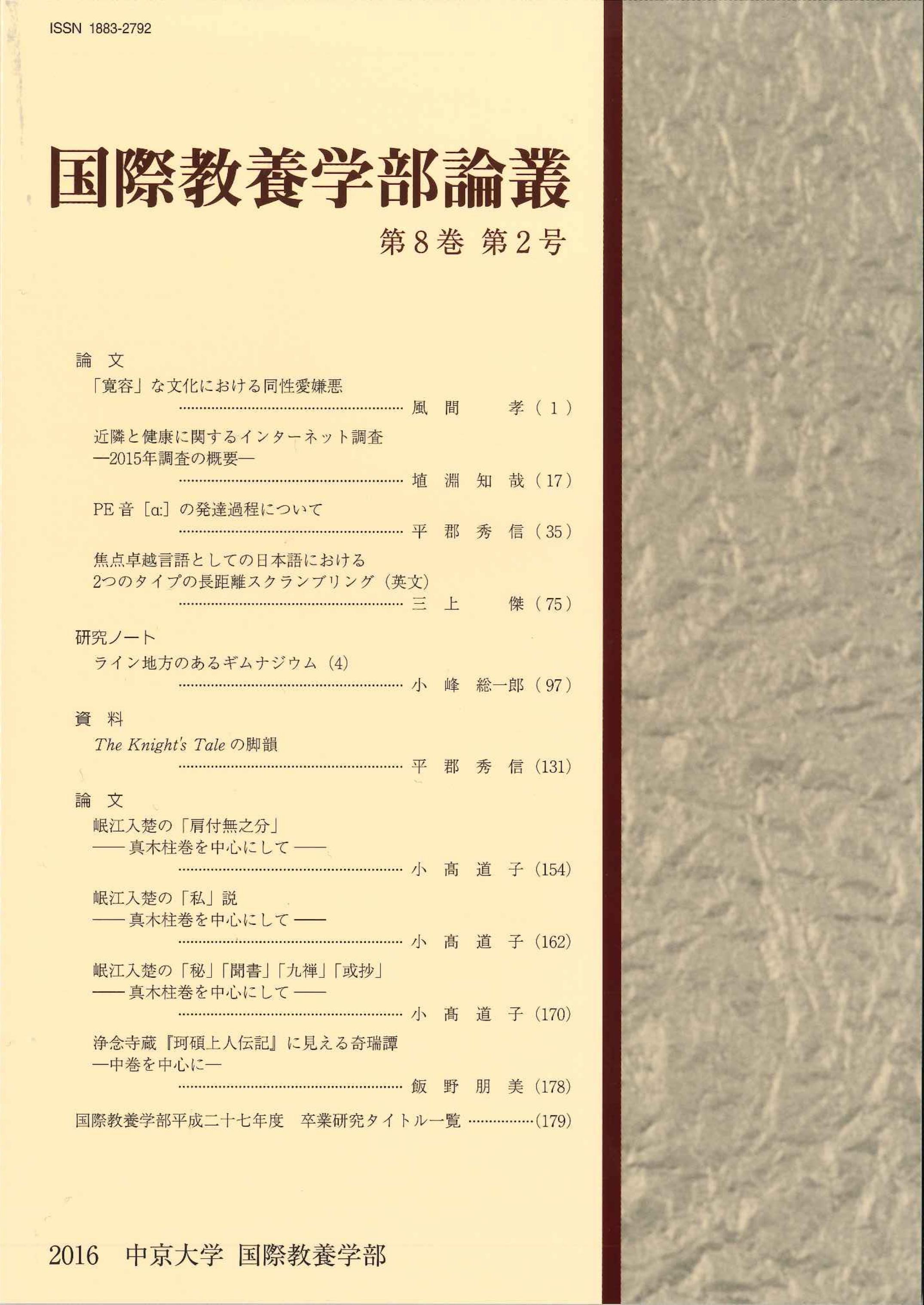 国際教養学部論叢 第8巻第2号