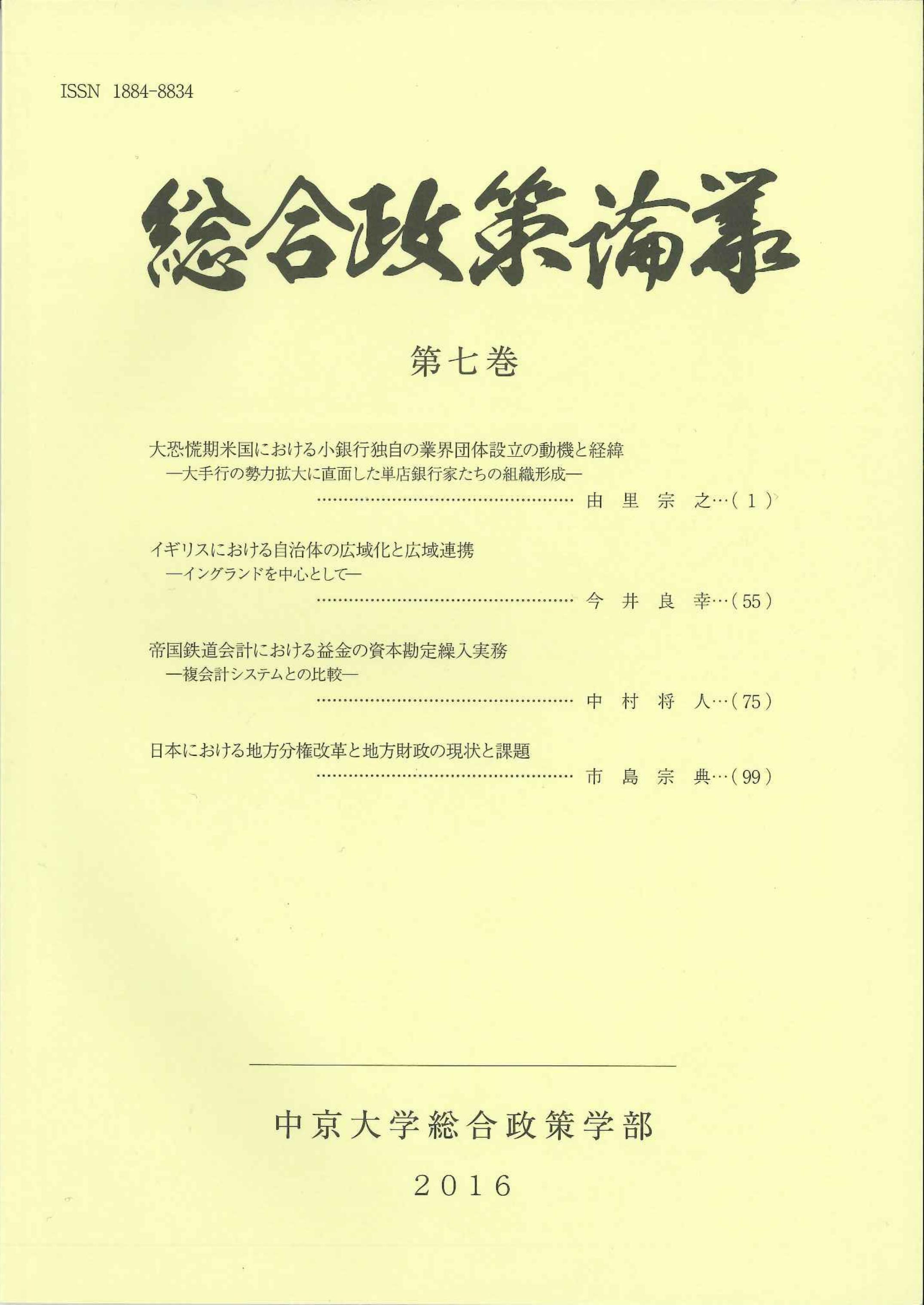 総合政策論叢 第7巻