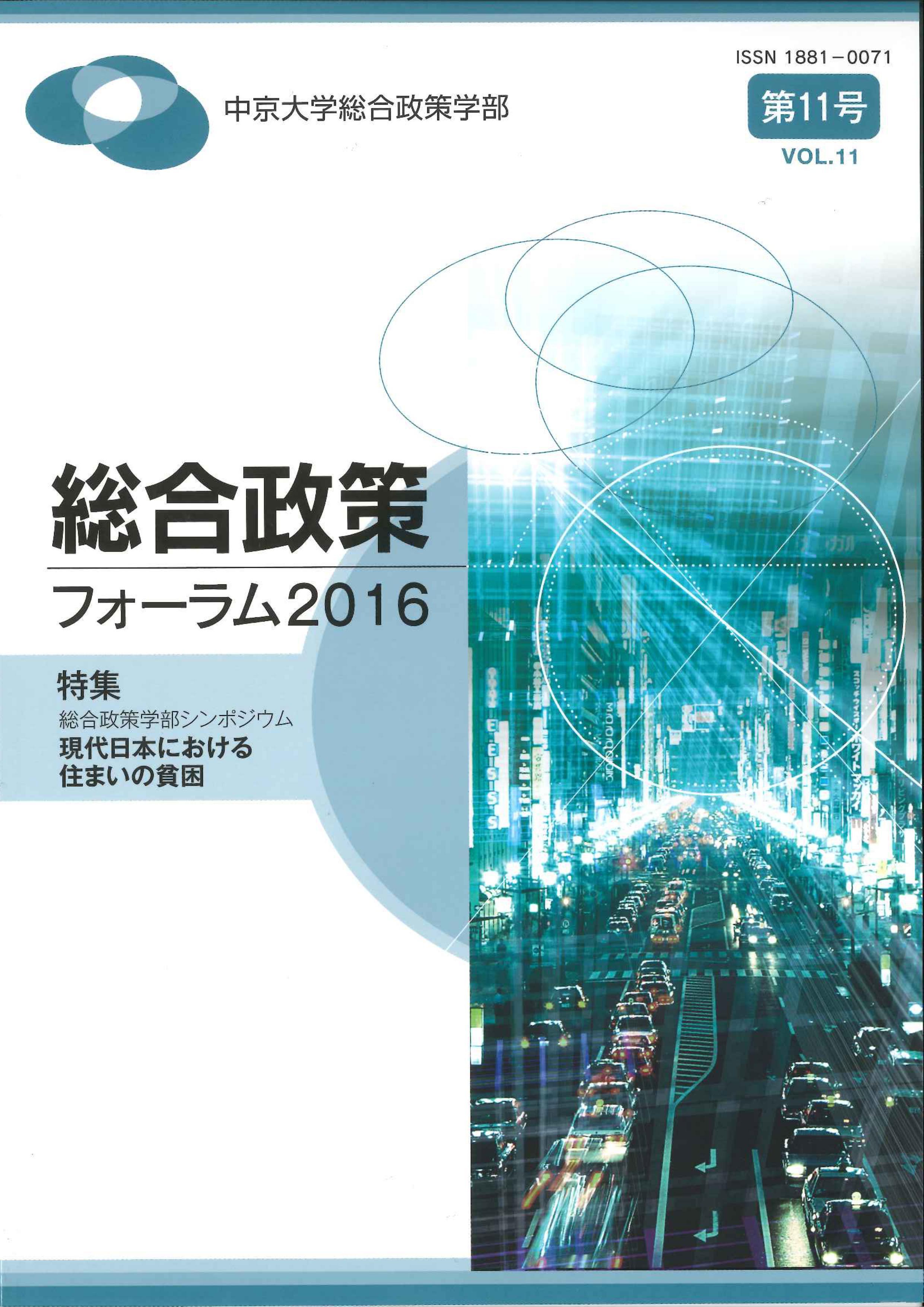 総合政策フォーラム2016 VOL.11(通巻11号)