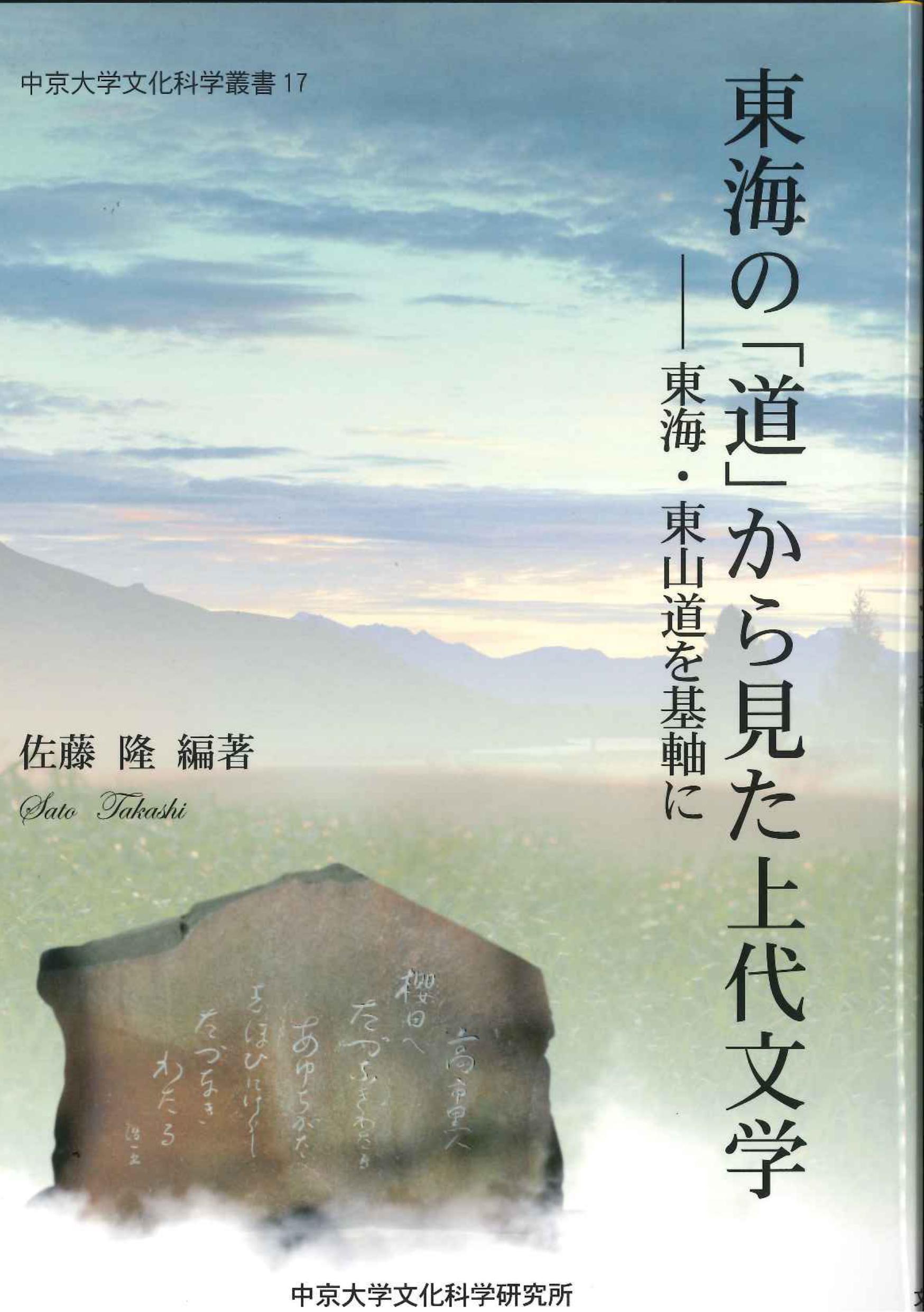 文化科学叢書17