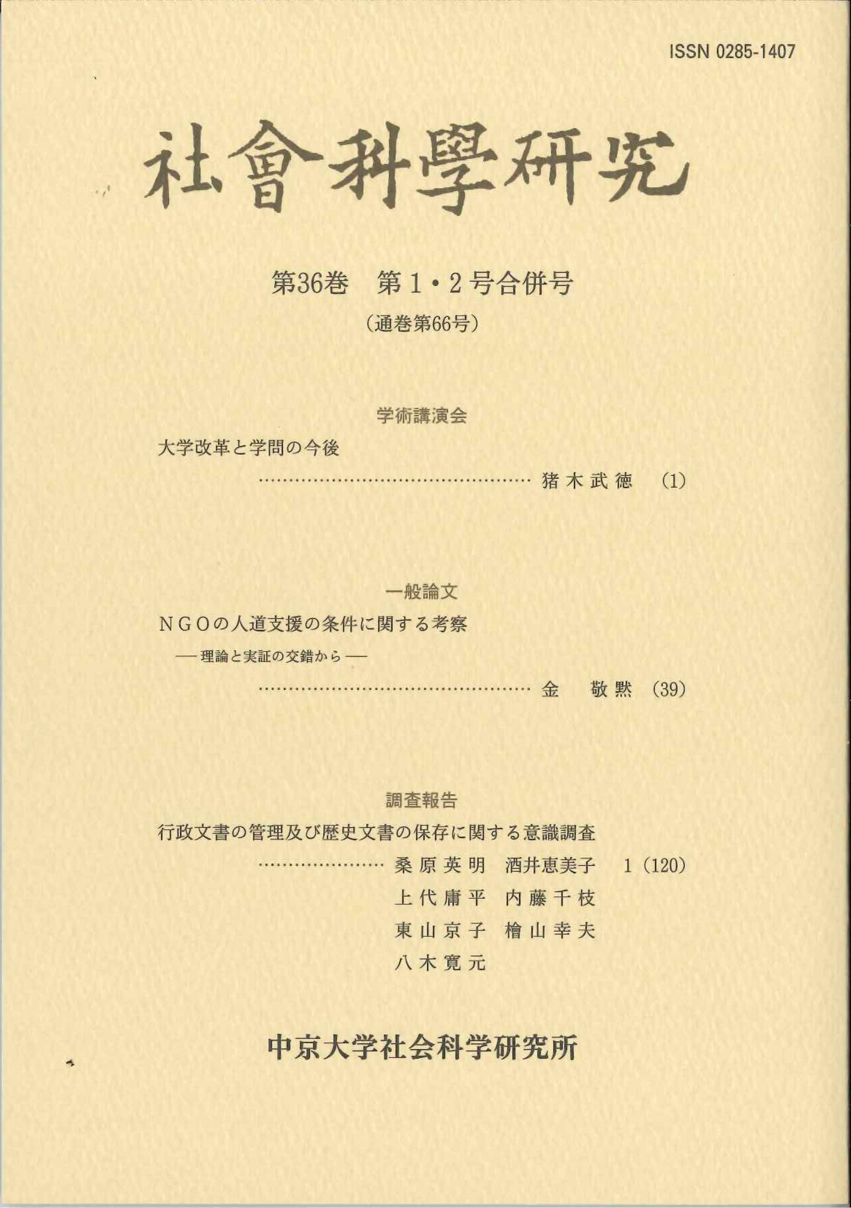社会科学研究 第36巻第1・2号合併号(通巻第66号)