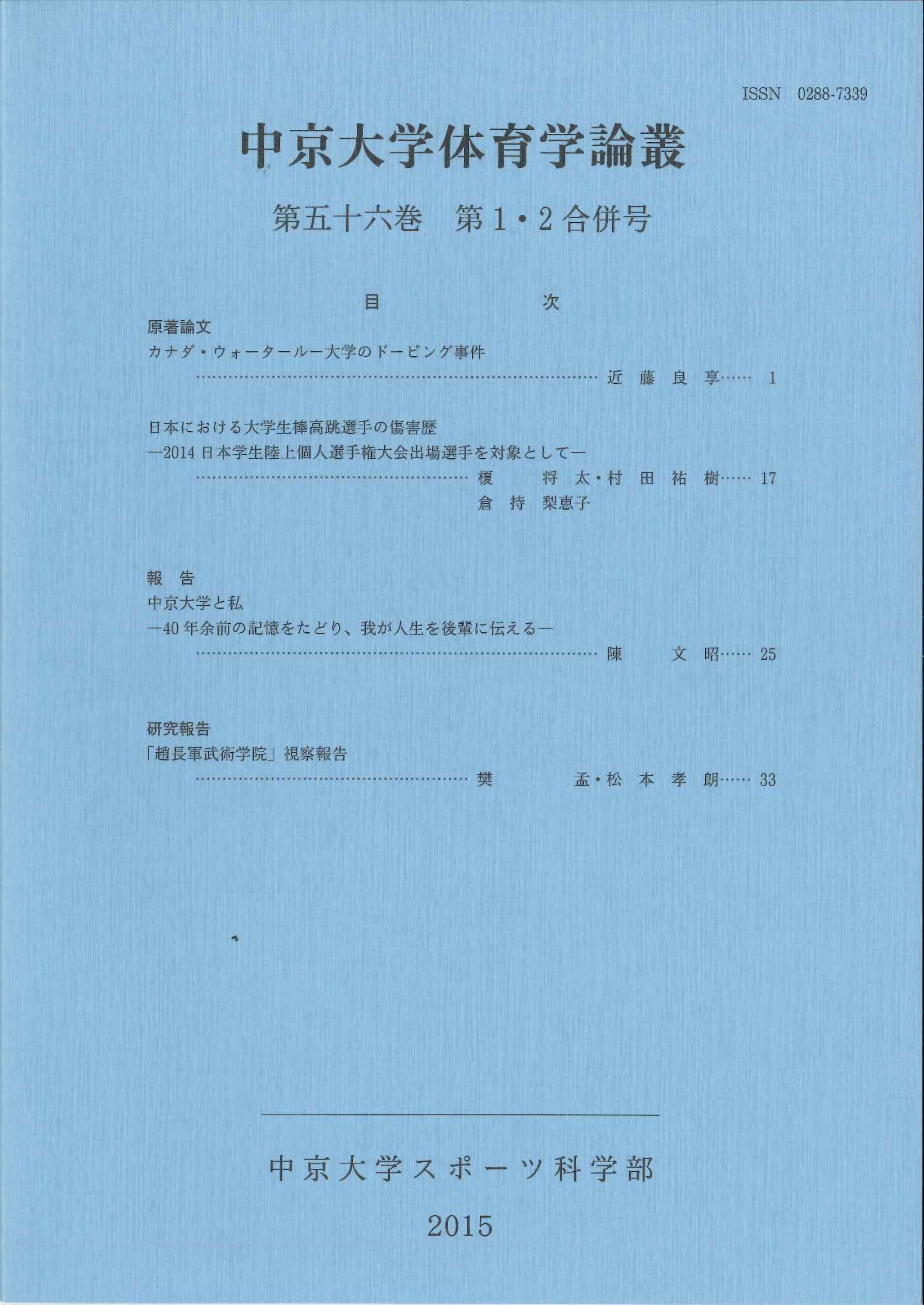 体育学論叢 第56巻第1・2号