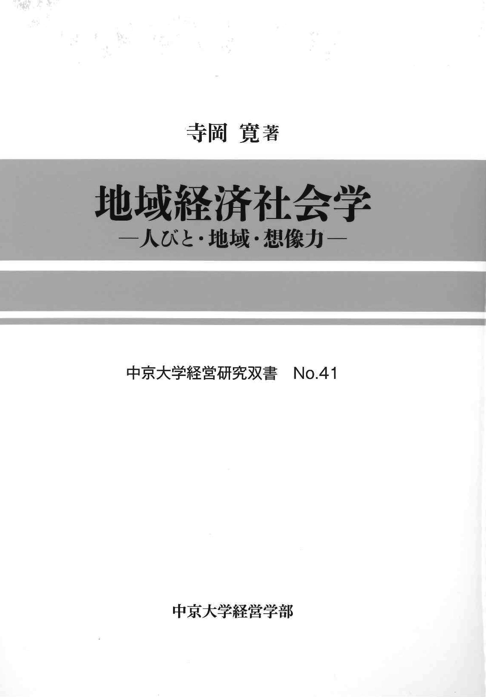 経営研究双書 No.41
