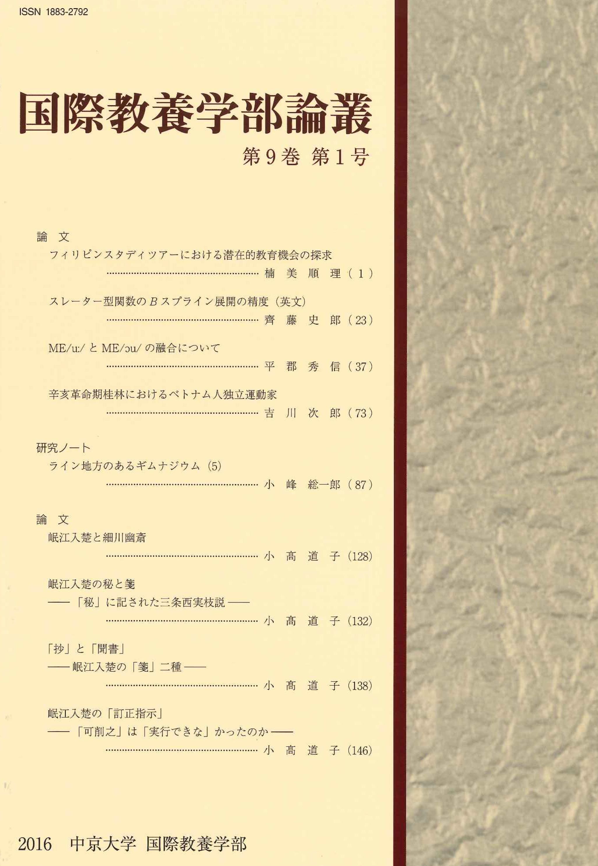 国際教養学部論叢 第9巻第1号