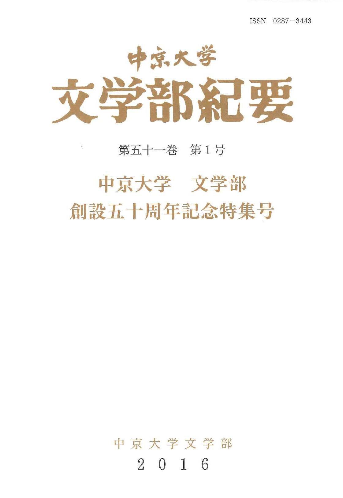 文学部紀要 第51巻第1号(通巻第137号)