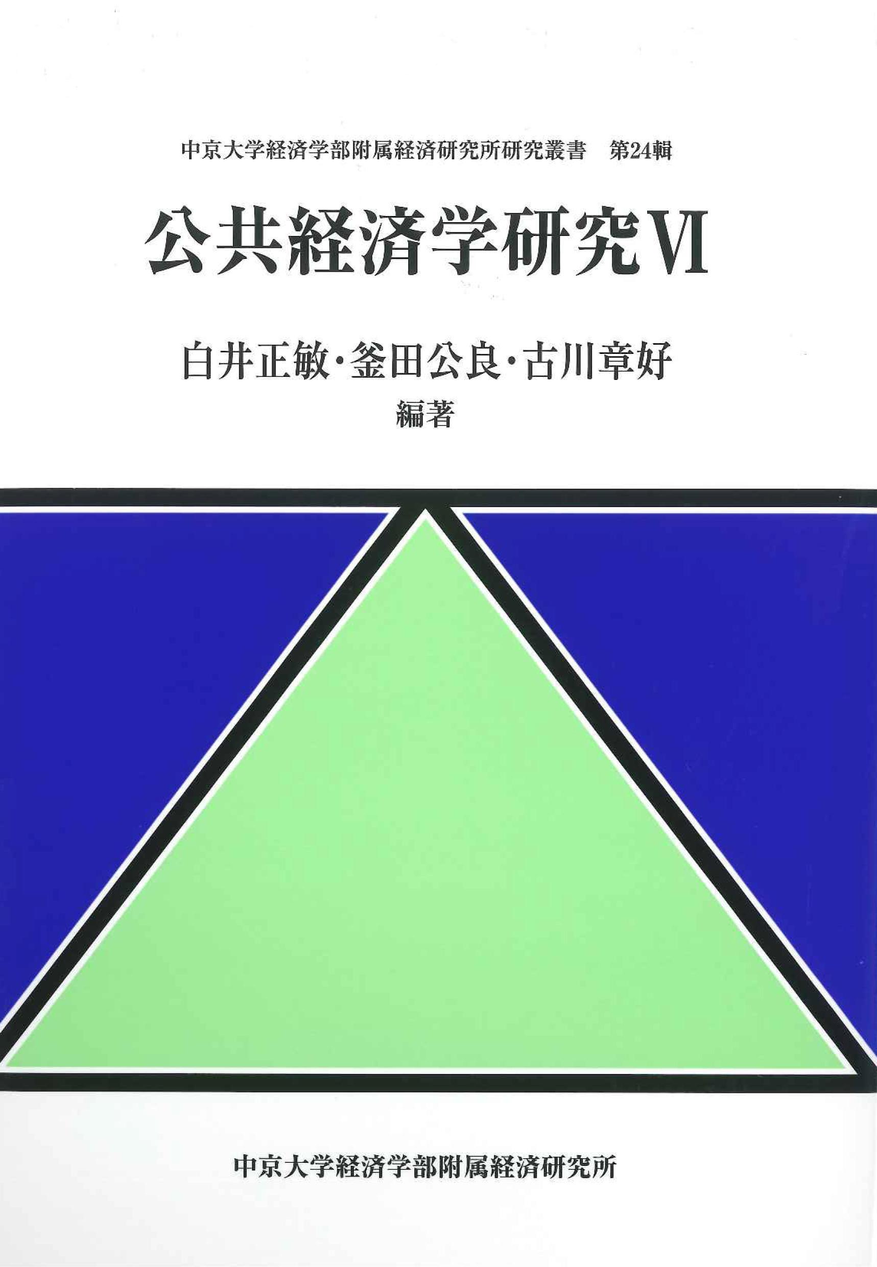 経済学部附属経済研究所研究叢書 第24輯