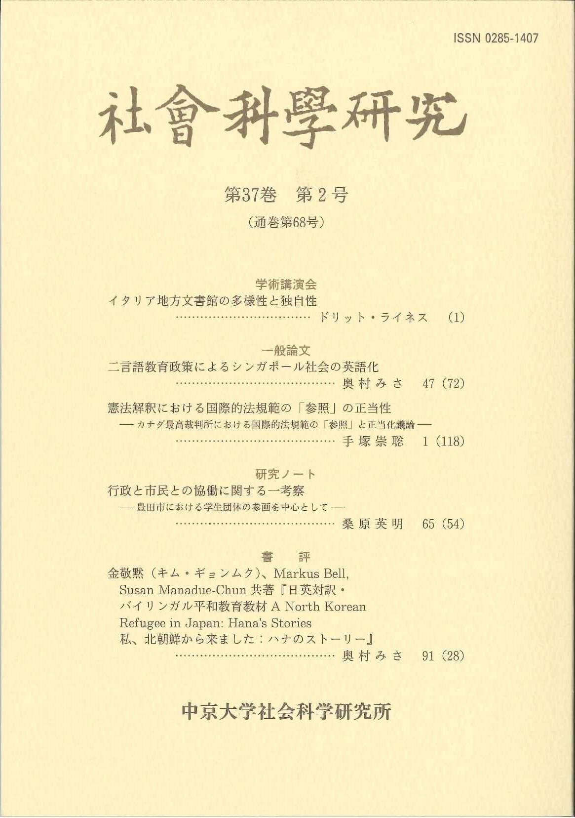 社会科学研究 第37巻第2号(通巻第68号)