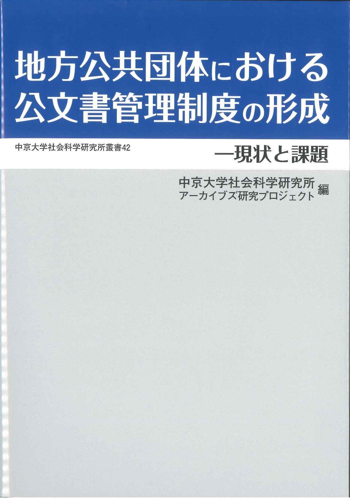 中京大学社会科学研究所叢書42
