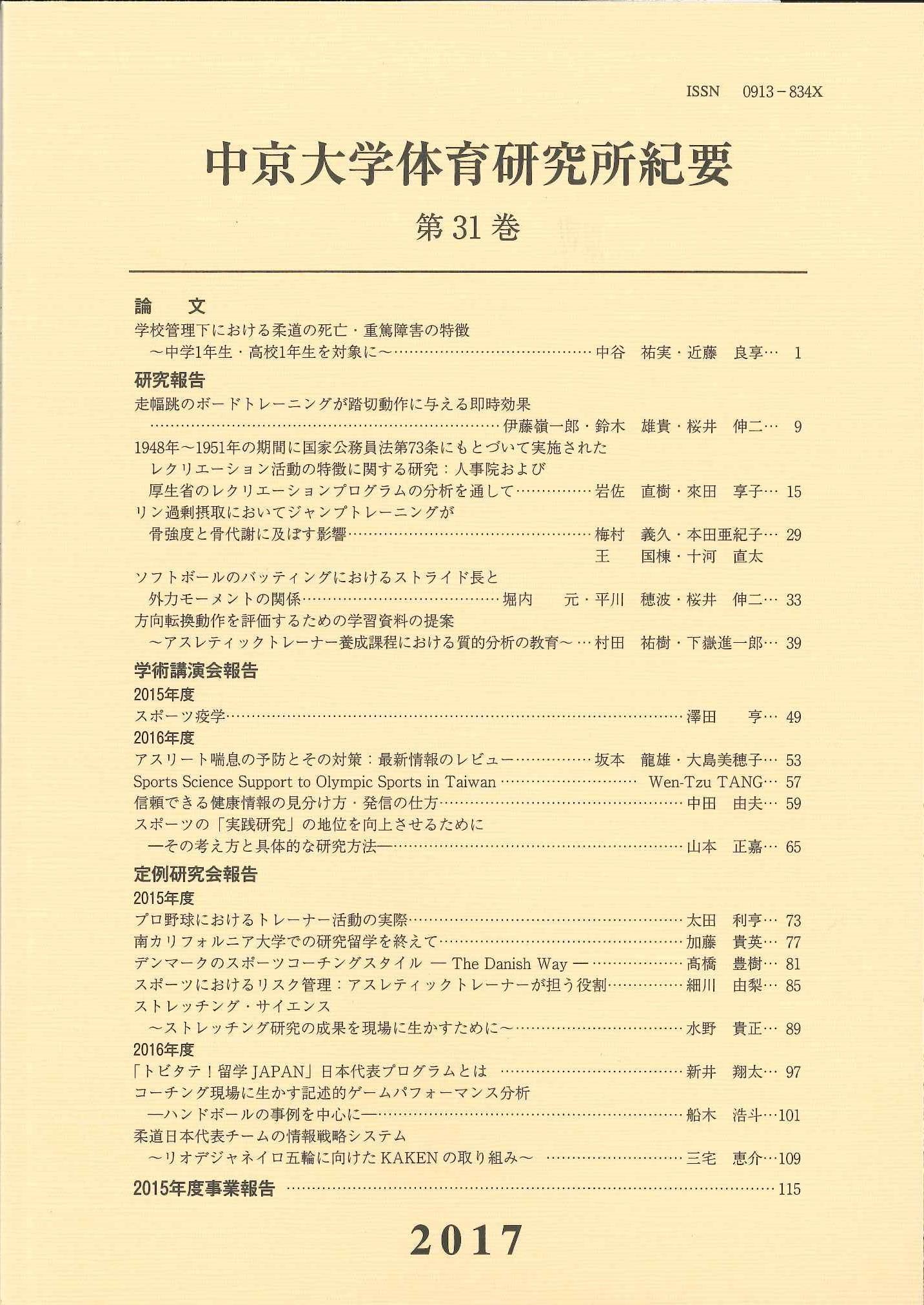 体育研究所紀要 第31巻