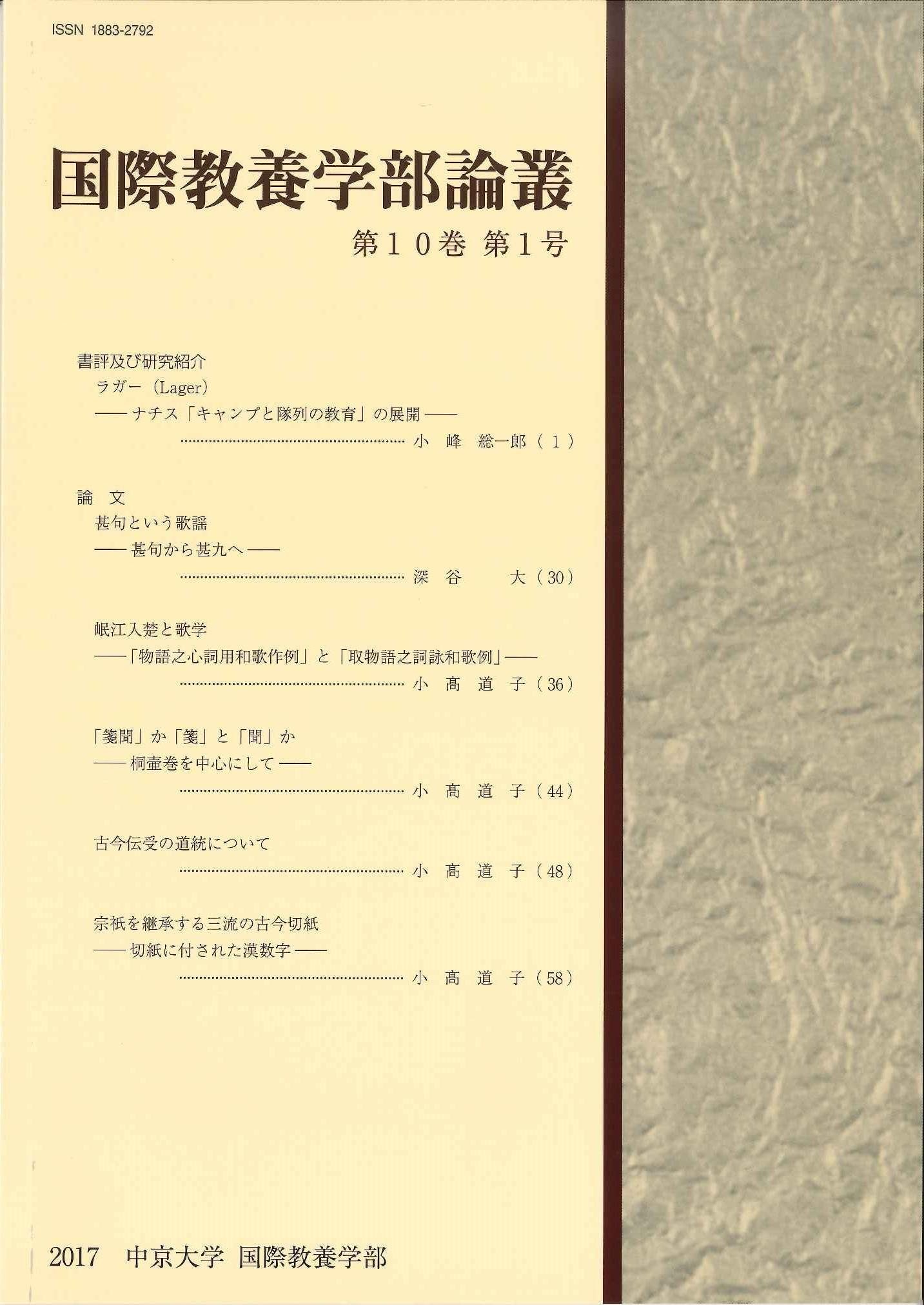 国際教養学部論叢 第10巻第1号