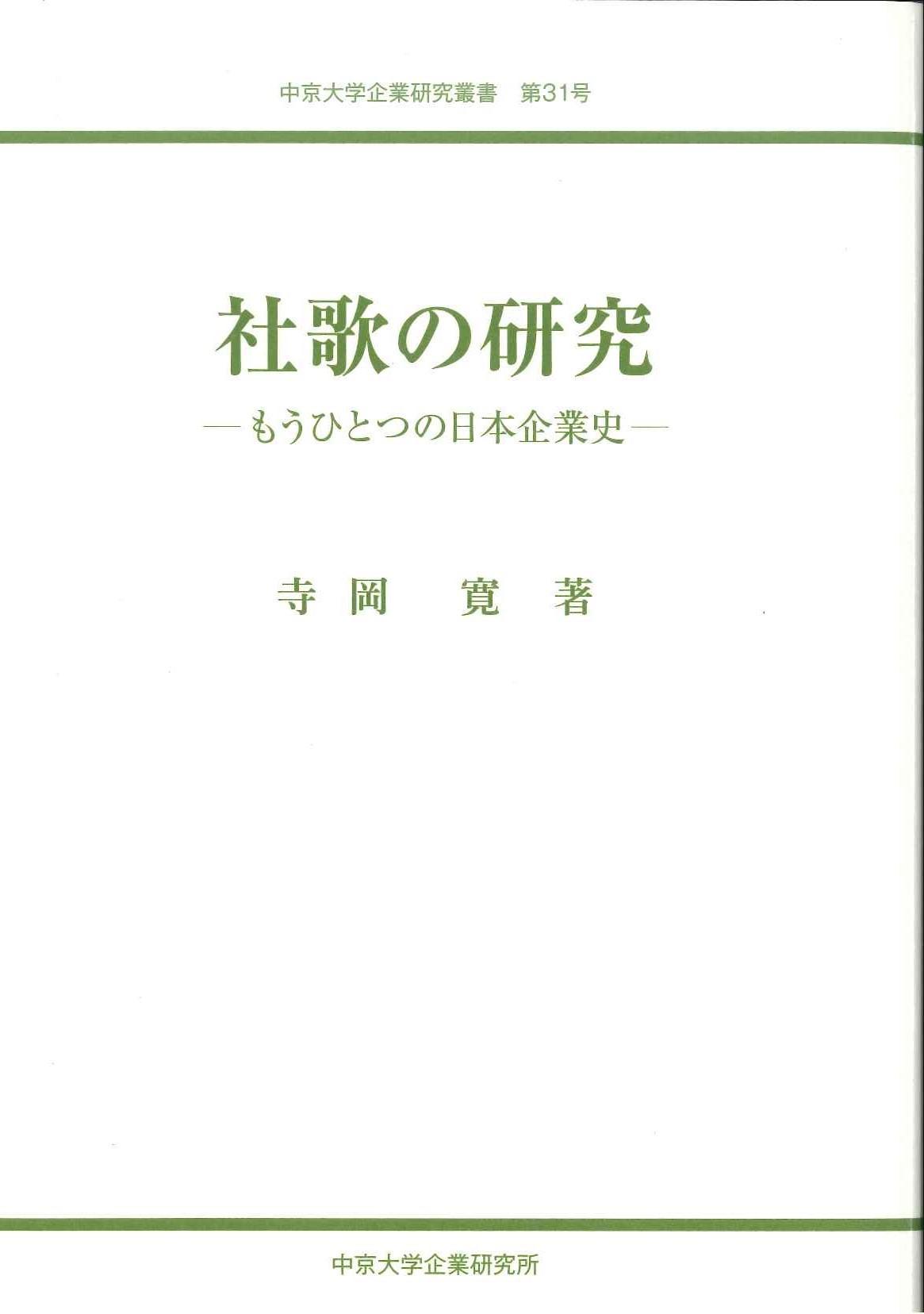 企業研究叢書 第31号