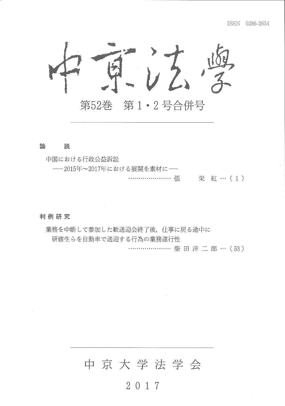 中京法学 第52巻 第1・2合併号