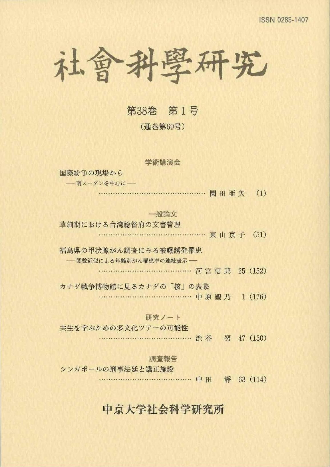 社会科学研究 第38巻第1号(通巻第69号)