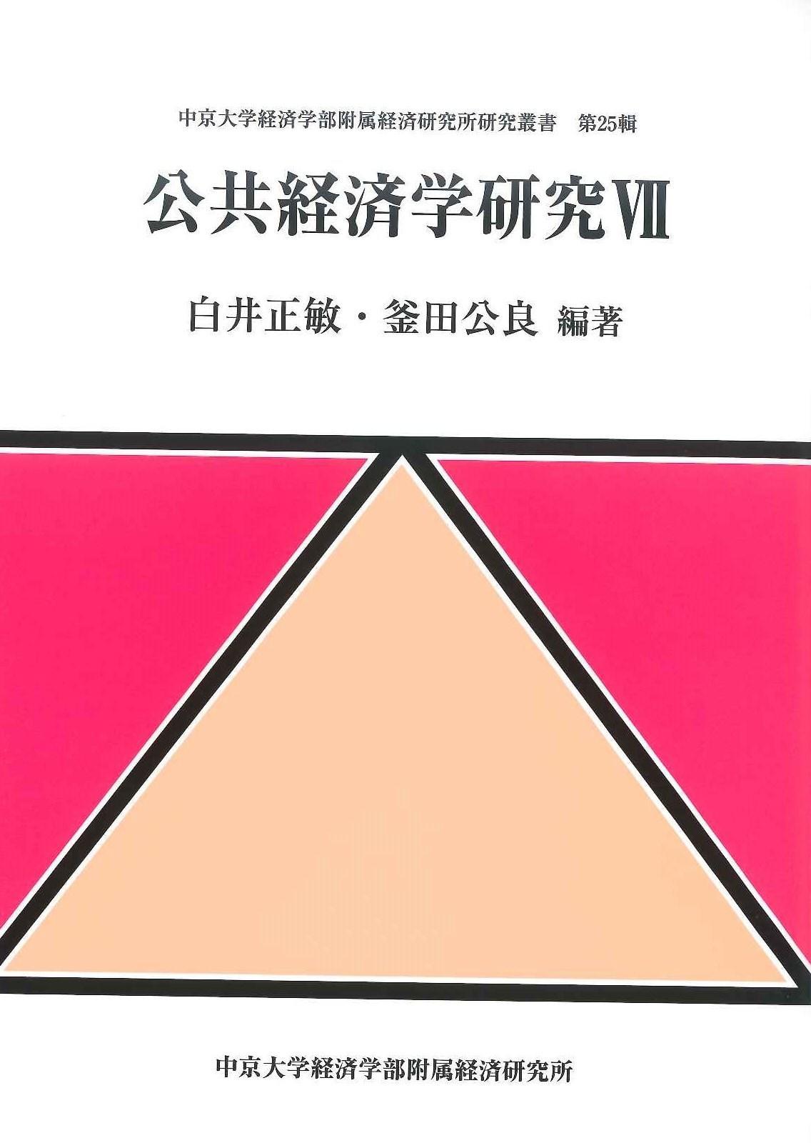 経済学部附属経済研究所研究叢書 第25輯