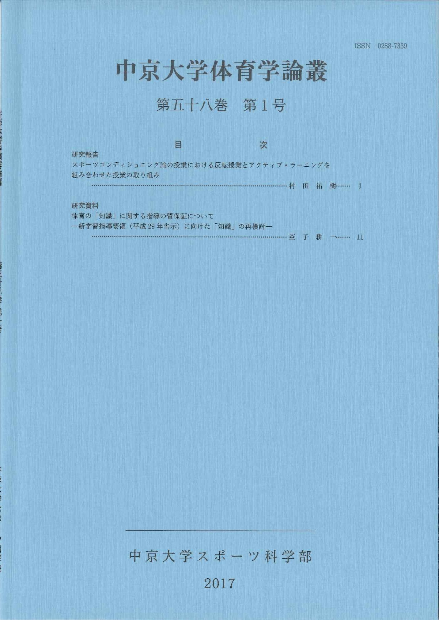 体育学論叢 第58巻 第1号