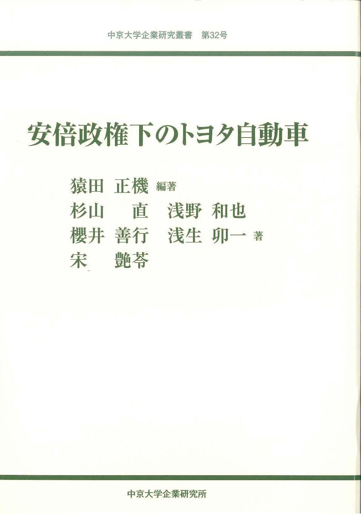 企業研究叢書 第32号