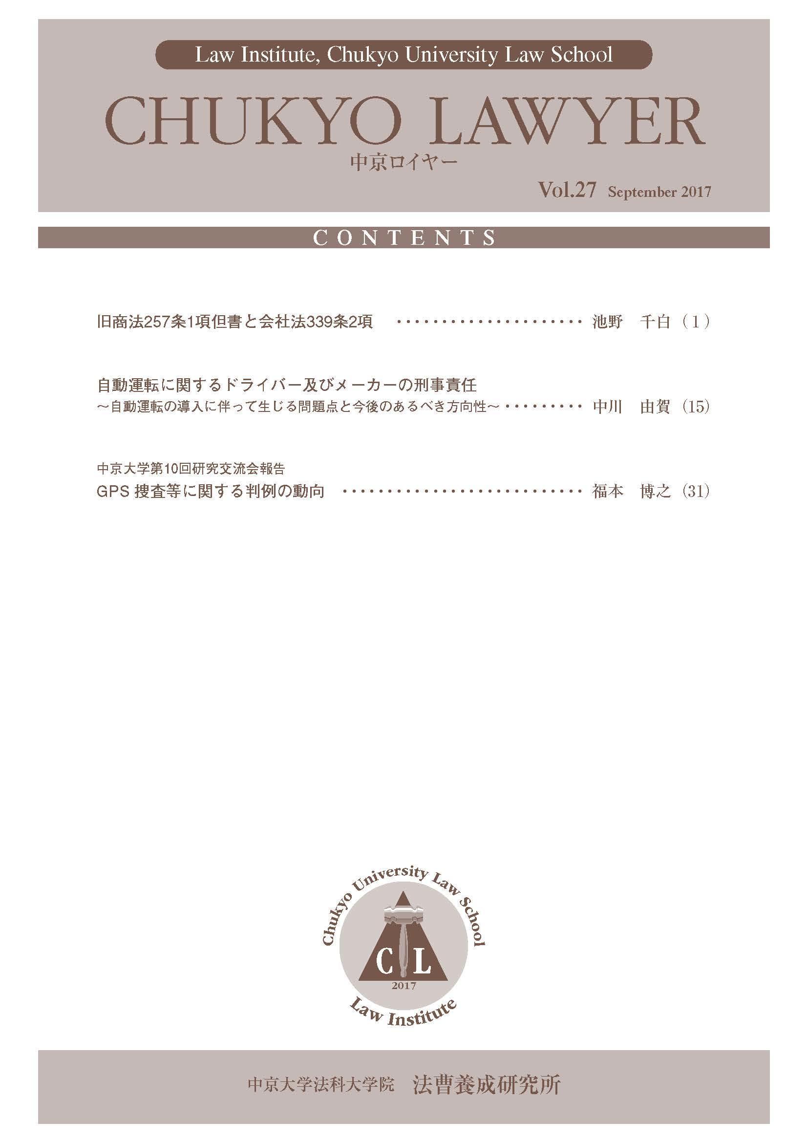 CHUKYO LAWYER Vol.27