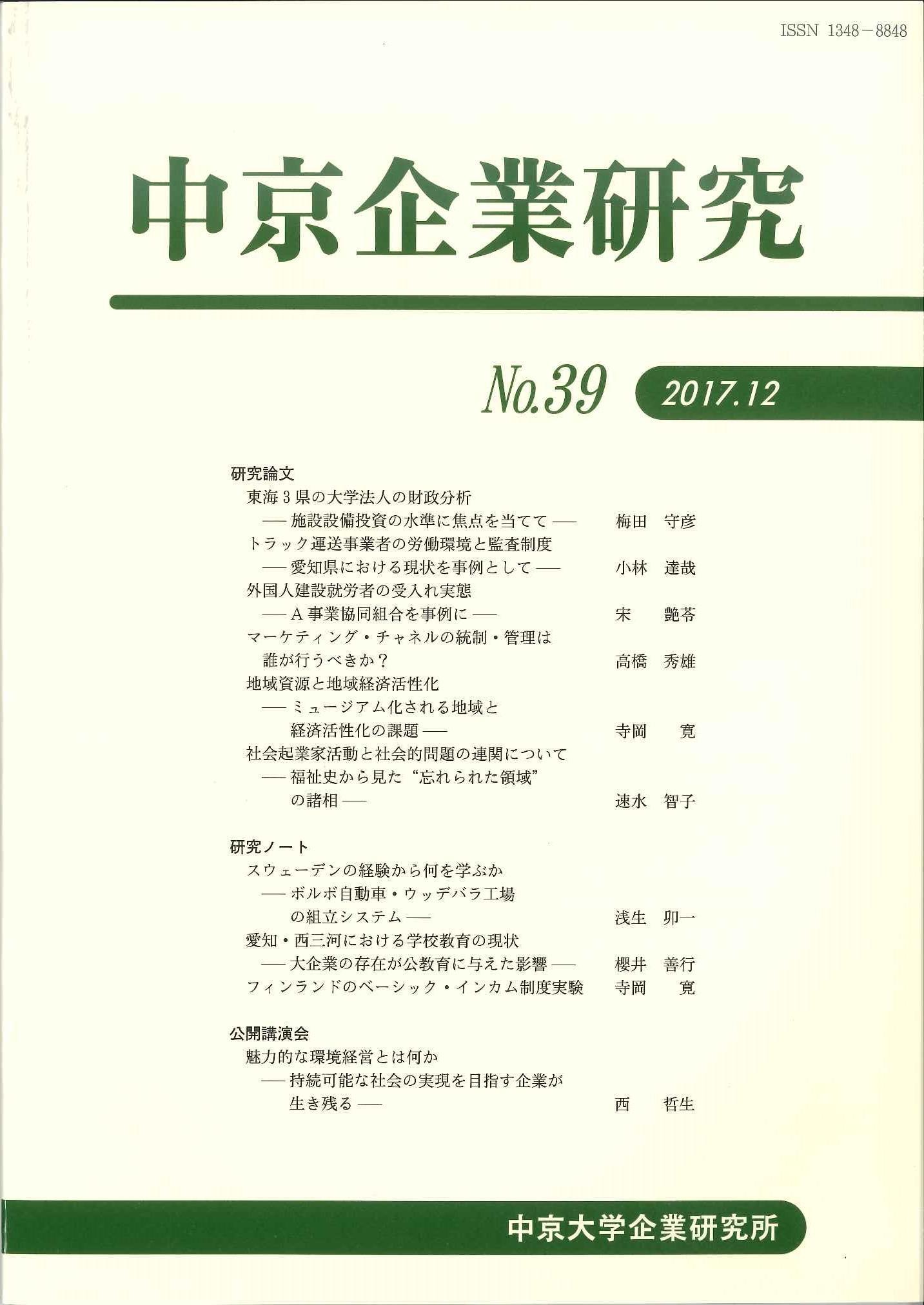 中京企業研究 No.39