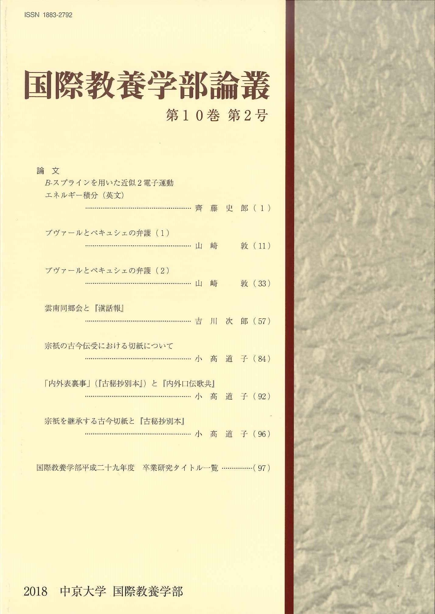 国際教養学部論叢 第10巻 第2号
