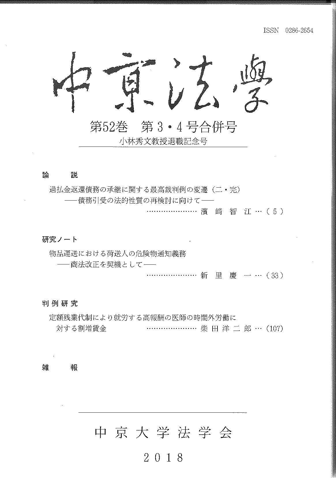 中京法学 第52巻 第3・4号合併号