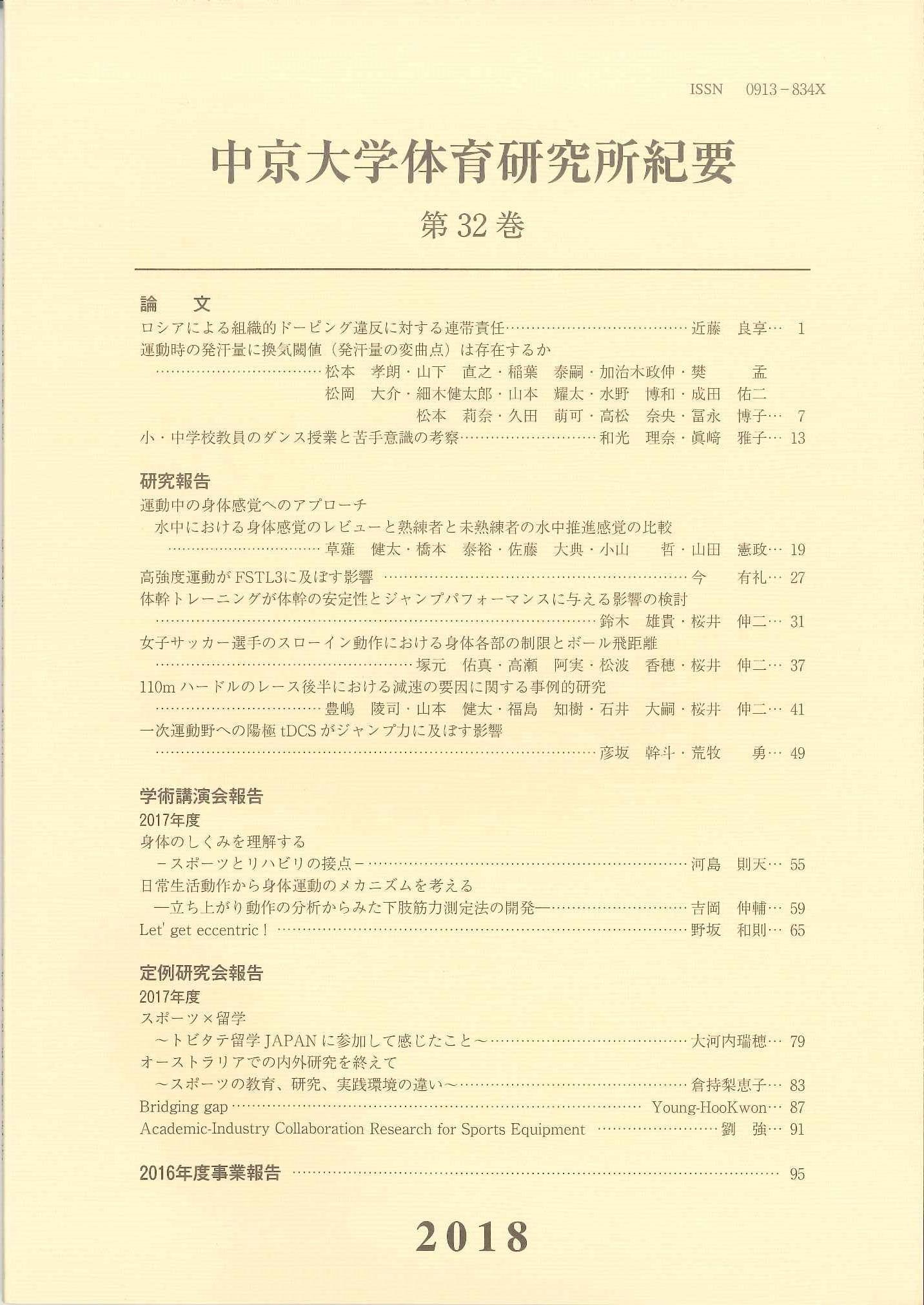 体育研究所紀要 第32巻
