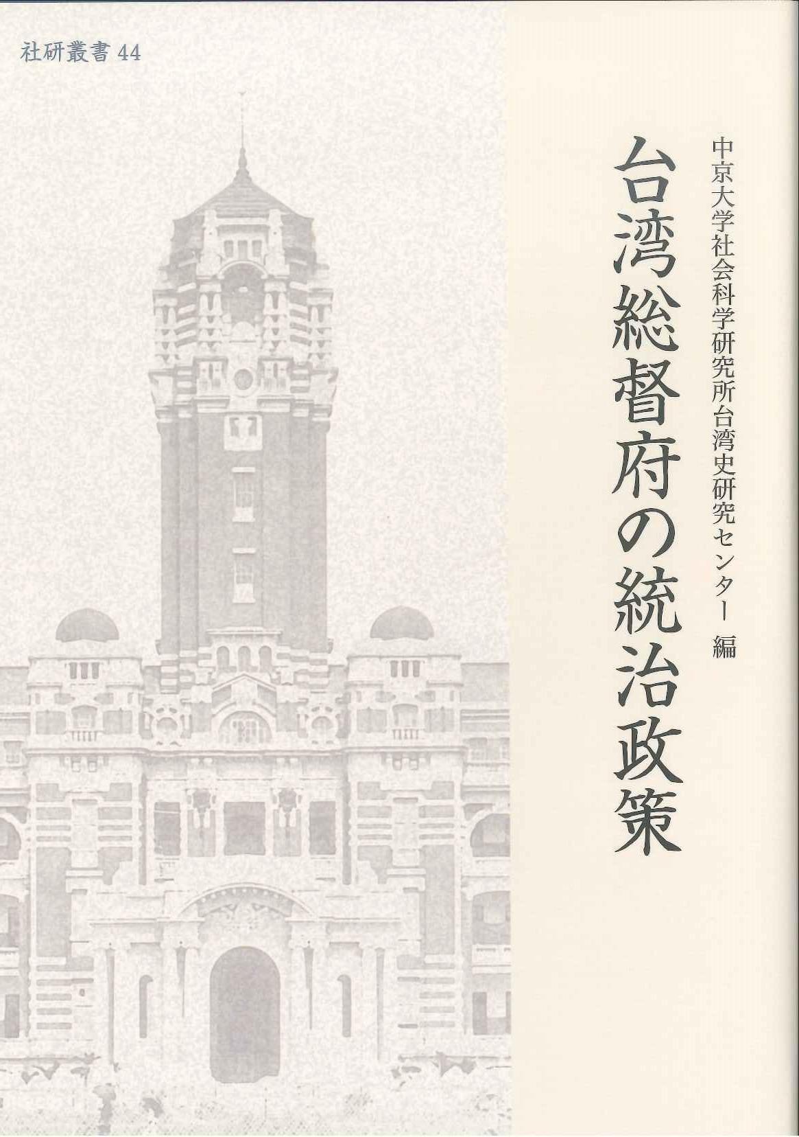 中京大学社会科学研究所叢書44